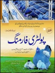 Poultry Farming Book in Urdu