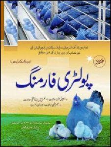 Poultry Farming Book in Urdu