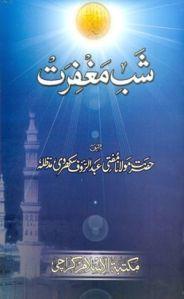 Shab e Maghfirat by Maulana Mufti Abdur Rauf Sakharvi