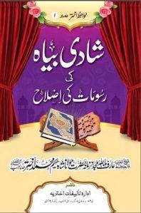 Shadi Biyah ki Rasoomat Ki Islah by Maulana Shah Hakeem Muhammad Akhtar