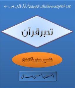 Tafseer Sura Hajj By Amin Ahsan Islahi