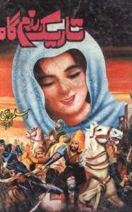 Tareek Razamgah By Aslam Rahi M.A