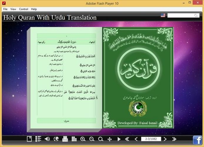 Holy Quran (FLASH) With Urdu Translation | Free Islamic