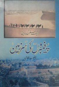 Peghambaron Ki Sarzameen By Yaqoob Nizami