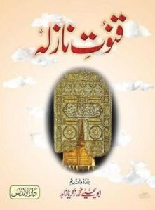 Qunoot e Naazla by Abu Yahya Muhammad Zakariya Zahid