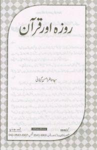 Roza aur Quran by Maulana Syed Manazar Ahsan Gilani