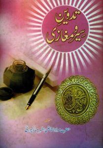 Tadween Seer o Mughazi by Maulana Qazi Athar Mubarakpuri