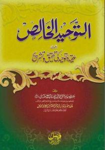 Al Toheed ul Khalis By Mufti Shoibullah Khan Miftahi