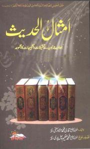 Amsal ul Hadees by Qari Muhammad Dilawar Salfi