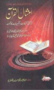 Amsal ul Quran by Qari Muhammad Dilawar Salfi