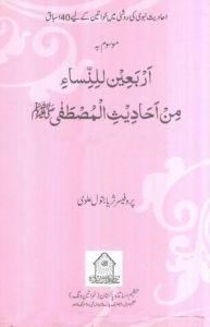 Arbaeen Lin Nisa by Professor Suraya Batool Alvi
