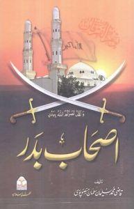 Ashab-e-Badar (Takhreej Shuda Edition ) by Qazi Muhammad Sulaiman Salman Mansoorpuri