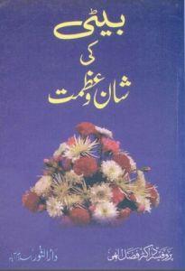 Beti Ki Shan o Azmat by Professor Dr. Fazal Elahi