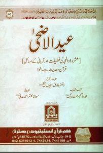 Eid ul Azha by Dr. Tariq Humayun Sheikh