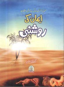 Eman Ki Roshni by Asif Khurshid