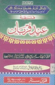 Falsfa Eid e Qurban by Professor Hafiz Muhammad Tariq