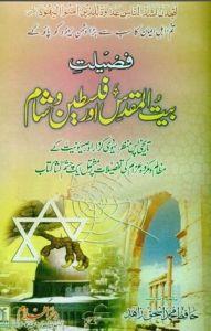 Fazilat Bait ul Muqaddas Aur Falasteen o Sham by Hafiz Muhammad Ishaq Zahid