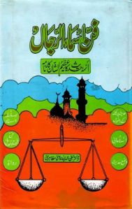 Funn e Asma ur Rijal By Dr. Taqi-ud-Din Mazahiri Nadvi