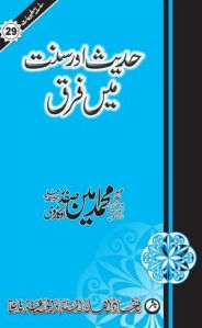 Hadees Aur Sunnat Main Farq By MuhammadAmeen Safdar Okarvi