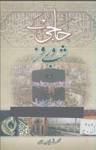 Haji ke Shab o Roz by Hafiz Zubair Alizai