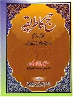 Hajj Ka Tariqa In Urdu Pdf