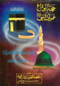 Hajjatul Widaa o Umaraat un Nabi (s.a.w) By Maulana Muhammad Zakariya Kandhelvi