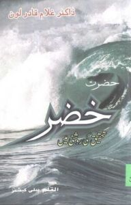 Hazrat Khizar a.s Tehqiq Ki Roshni Main by Dr. Ghulam Qadir Lon
