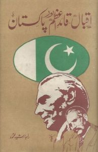 Iqbal Qauid e Azam Aur Pakistan by Raja Rasheed Mehmood