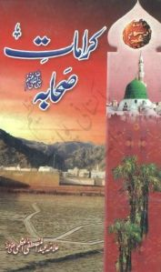 Karamat e Sahaba (R.A) by Maulana Abdul Mustafa Azmi