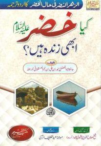 Kya Khizar a.s Abhi Zinda Hain By Ibne Hajr Al Asklani