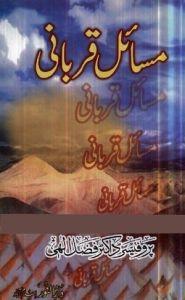 Masail e Qurbani by Professor Dr. Fazal Elaahi