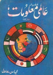Mufeed Aalmi Maloomat by Ilyas Aadil