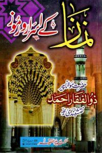 Namaz Ke Asrar o Ramooz By Pir Zulfiqar Ahmad Naqshbandi