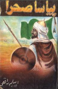 Payasa Sehra by Aslam Rahi M.A