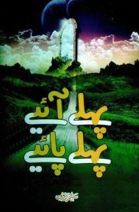 Pehlay Aiye Pehlay Paiye by Saleem Rauf