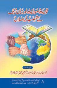 Qaumiat o Soobaiyat Aur Zuban o Rang Ke Tahsub Ki Islah by Maulana Shah Hakeem Muhammad Akhtar