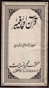 Quran Aur Peghamber by Syed Abul Aala Maududi