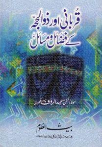 Qurbani Aur Zulhijja Ke Masail by Maulana Mufti Abdur Rauf Sakharvi