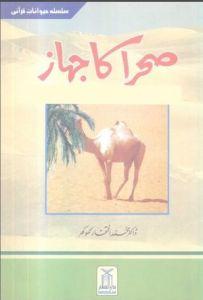 Sehra Ka Jahaz By Dr. Muhammad Iftikhar Khokhar