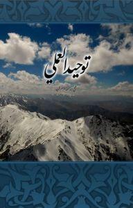 Toheed e Amli by Sheikh Abdullah Azzam Shaheed