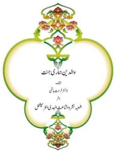 Waldain Hamari Jannat by Dr. Farhat Hashmi