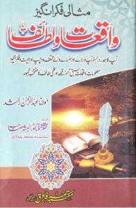 Waqiat o Lataif by Maulana Abdur Rahman Rashid
