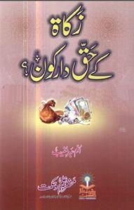 Zakat Ke Haqdar Kaun by Umme Abde Muneeb