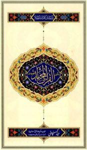 Al Quran Al Majeed Tajwidi (Coloured 16 Lines)