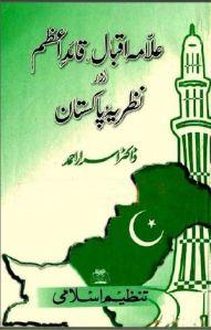 Allama Iqbal, Quaid e Azam Aur Nazria e Pakistan by Dr. Israr Ahmed