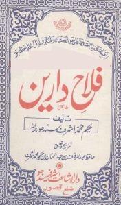 Falah e Darain by Hakeem Muhammad Ashraf Sindho
