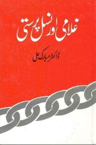Ghulami Aur Nasal Parasti by Dr. Mubarak Ali