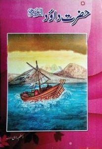 Hazrat Dawood a.s by Aslam Rahi M.A