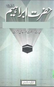 Hazrat Ibrahim a.s Hayat, Dawat Aur Almi Asrat by Dr. Muhammad Raziul Islam Nadvi