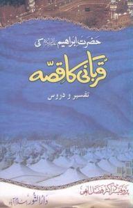 Hazrat Ibrahim a.s Ki Qurbani Ka Qissa by Professor Dr. Fazal Elahi